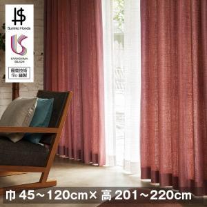 オーダーカーテン 巾45〜120cm×高201〜220cm「スタジョレーナ」Sumiko Honda...