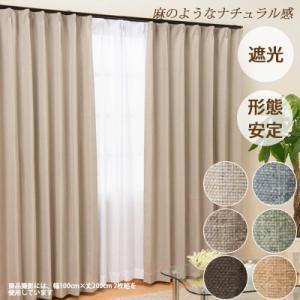 カーテン 遮光カーテン ナチュラル  ■サイズ:幅150cm×丈225cm 2枚組  ■組成 :ポリ...