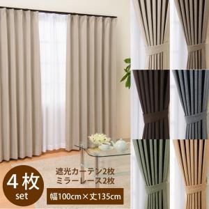 カーテン 遮光 4枚セット 幅100cm×丈135cm4枚組 遮光カーテン2枚 レース2枚...