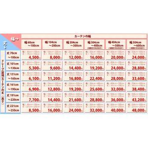 オーダーカーテン 遮熱 防炎 遮光 ミラーレース付き 商品名エコテックセット 幅〜300cm×丈〜130cm 受注生産品の為(キャンセル不可)(返品不可)(代引き決済不可)|curtaincheerful-ys|06
