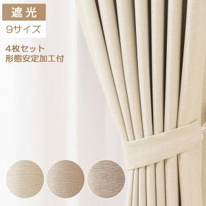 カーテン 4枚セット (2級遮光カーテン2枚+ミラーレース2枚)  ■サイズは下記9サイズから選べま...