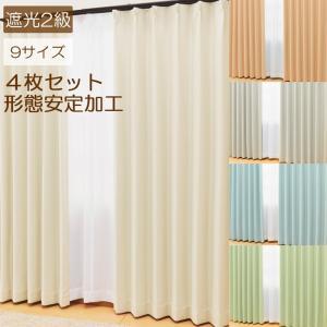 カーテン 4枚セット 遮光2級 商品名:ブライト4枚組 サイズ幅100cm×丈110cm/135cm...