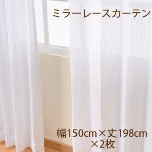 レースカーテン 幅150cm×丈198cm2枚組 商品名:トリルレース curtaincheerful-ys