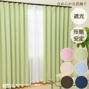 カーテン 遮光カーテン 2枚組 幅100cm×丈215cm×2枚 商品名:ホールド 形態安定加工付