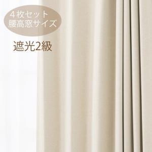 カーテン 4枚セット (2級遮光カーテン2枚+ミラーレース2枚)  ■サイズは下記2サイズから選べま...
