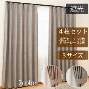 カーテン 4枚セット (遮光カーテン2枚+ミラーレース2枚) ブラウン/グレー  ■サイズは下記3サ...