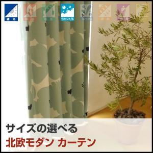 大胆に花柄をモチーフにした北欧風遮光カーテン(W150cm×H140cm〜H195cm)(ブルー) カーテン 遮光 遮熱・断熱 ウォッシャブル