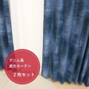 ヴィンテージデニム風のプリントがかっこいい遮光2級カーテン。 ポリエステル100%なのでお洗濯もでき...