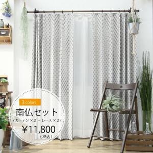 当店人気のおしゃれな南欧・南仏デザインで遮光カーテンの中から最も人気のあるソレイアード系デザインのカ...