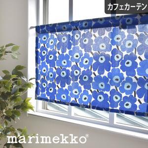 Marimekko(マリメッコ)の「ミニウニッコ」  ★カフェカーテン オーダーサイズ(1cmきざみ...
