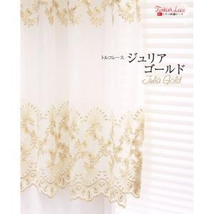 トルコレースカーテン ジュリアゴールド オーダーサイズ2倍ヒダ プレミアム縫製(1枚) 刺繍 花柄 姫系 スパンコール ボイルレースの写真