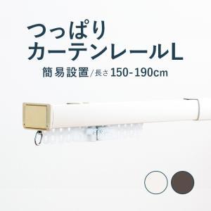 さくらんぼオリジナル/<br>つっぱりタイプのカーテンレールDX/Lサイズ 1.5〜1.9m/つっぱりカーテンレール/つっぱりレール|curtainsakuranbo