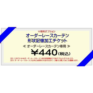 セミオーダーレースカーテン用形状記憶加工チケット 有料オプション