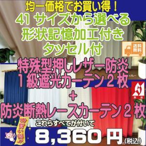 カーテン オーダーカーテンセット 防炎1級遮光レザー紋様カーテンと防炎断熱レースの4枚セット 日本製...