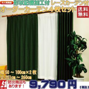 カーテン 4枚セット ドレープカーテンとレースカーテンの4枚組A 幅50cm2枚組-100cm2枚組...