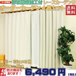 ◆ カーテン4枚セット ドレープカーテンとレースカーテンの4枚組 ・ドレープカーテン2枚セット(形状...