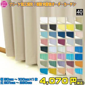 カーテン 安い 遮光カーテン 1級 オーダーカーテン おしゃれ 幅50cm-100cm 丈201cm...