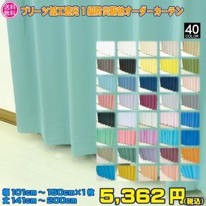 ◇ 遮光1級オーダーカーテン 内容 ・なめらか触感のおしゃれな30色から選べるシンプル&ベーシックな...