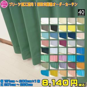 カーテン 遮光カーテン 1級 安い おしゃれ オーダーカーテン 幅151cm-200cm 丈201c...