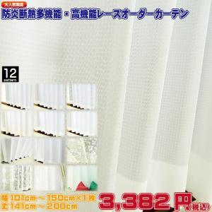 レースカーテン 夜も透けない UVカット 断熱 防炎 高機能オーダーカーテン 日本製 幅101cm-...