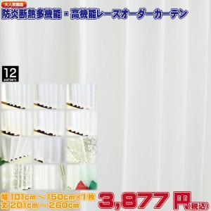 レースカーテン UVカット 防炎 断熱 遮像 花粉キャッチ等 高機能なオーダーカーテン 日本製 幅101cm〜150cm 丈201cm〜260cmの写真