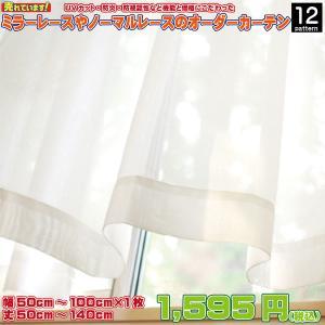 ◇ お買い求め安い価格帯の11種類のレースカーテンを集めたオーダーレースカーテン ・UVカット等に優...