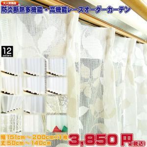 ◇ 高機能で多機能なAタイプオーダーレースカーテン 内容 ・UVカット、断熱、夜も見えにくい、防炎、...