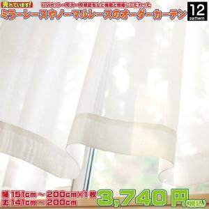 オーダーカーテン 防炎一部 レースカーテン ノーマル UVカット 幅101〜200cm 丈141〜200cmの写真