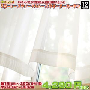 カーテン レースカーテン 防炎 UVカット ミラーレース 幅151cm-200cm 丈201cm-2...