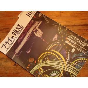 フライの雑誌 108号 特集・日本のスチールヘッド|curtiscreek