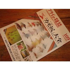 フライの雑誌 109号 特集・「カモ尻」大全|curtiscreek