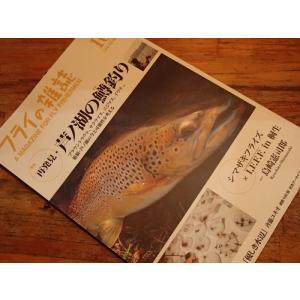 フライの雑誌 107号 特集・芦ノ湖の鱒釣り|curtiscreek