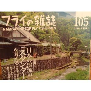 フライの雑誌 105号 特集・日本の渓流のスタンダード・フライロッド|curtiscreek