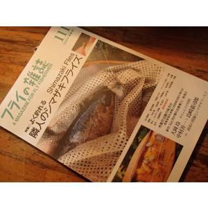 フライの雑誌 111号 特集・隣人のシマザキフライズ|curtiscreek