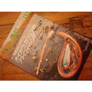 フライの雑誌 112号 特集・オイカワ・カワムツのフライフィッシング(2)|curtiscreek