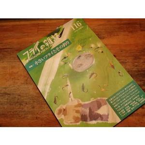 フライの雑誌 116号 特集・小さいフライとその釣り|curtiscreek