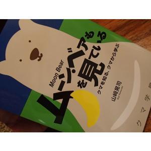 フライの雑誌社 ムーンベアーも月を見ている 「クマを知る、クマから学ぶ」 |curtiscreek