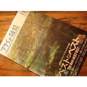 フライの雑誌 110号 特集・ベスオなベスト|curtiscreek