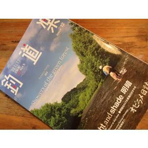 北海道の釣り雑誌 釣道楽 No.12 '明暗' 碧風舎|curtiscreek