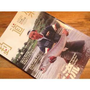 北海道の釣り雑誌 釣道楽 No.7 特集 太流 碧風舎|curtiscreek