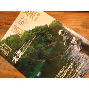 北海道の釣り雑誌 釣道楽 No.8 特集:太流2 碧風舎|curtiscreek