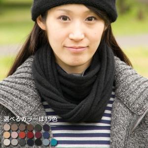 ふんわり極上のカシミヤ100%リブスヌード 男女兼用 カラー:19色|cus