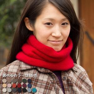 ふんわりざっくりの極上カシミヤ100%ネックウォーマー 男女兼用 カラー:19色|cus