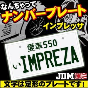インプレッサ IMPREZA なんちゃってナンバープレート ...