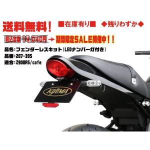 キジマ★フェンダーレス/キット●315-068●Z900RS(ZR900 CJF/CJFA)●Z90...