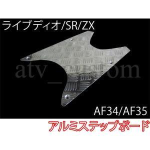 ライブディオ アルミ ステップボード SR/ZX AF34 AF35|customlife