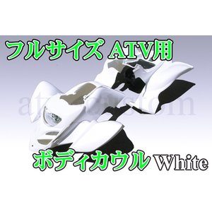 ATV 四輪バギー フルサイズ ボディ カウル フルセット 白 NT