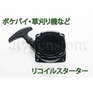 草刈機 ポケットバイク リコイルスターター 修理 交換|customlife