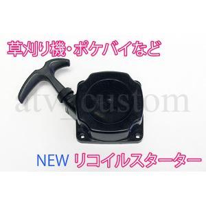 ポケバイ 草刈り機 キックボード リコイルスターター NEW|customlife