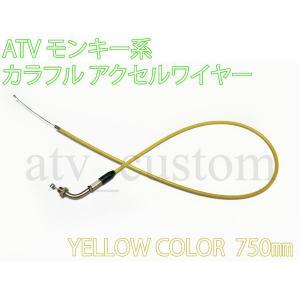 モンキー系 ATV 四輪バギー スロットル ケーブル ワイヤー カラー ロング アクセルワイヤー 750mm 黄色 メール便 customlife